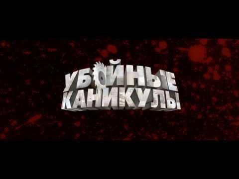 Убойные каникулы - Русский HD трейлер