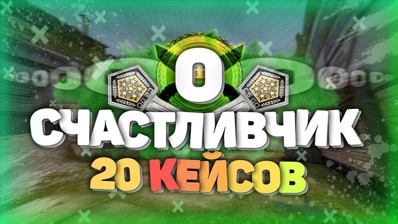 ОТКРЫТИЕ КЕЙСОВ ДЛЯ ПОДПИСЧИКА ПРОКАЧКА ИНВЕНТАРЯ SD TV О СЧАСТЛИВЧИК 3
