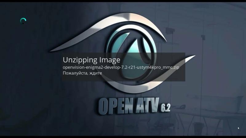 UClan Ustym 4K PRO - обновление имиджа через USB