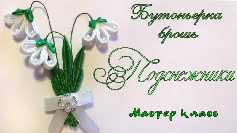 Бутоньерка брошь Подснежники из косой бейки и атласных лент Boutonniere brooch Snowdrops of ribbons