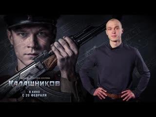 Юра борисов приглашает ижевск с в кино на фильм «калашников»