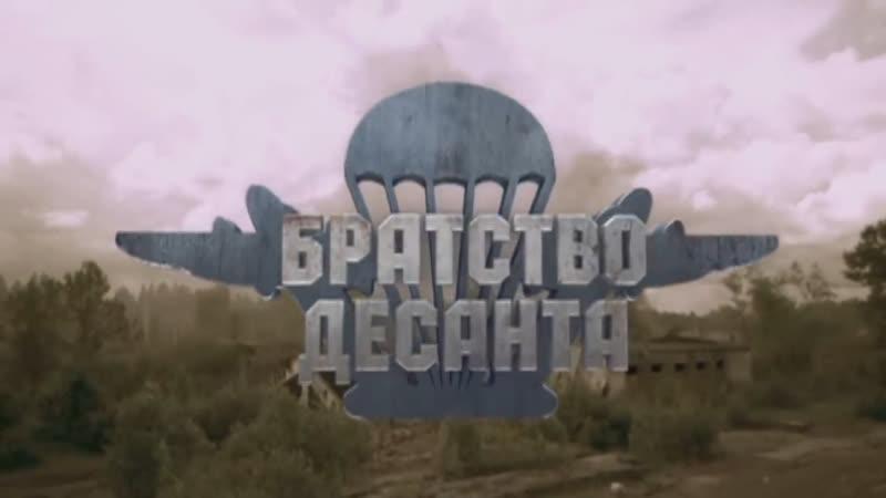 Братство десанта 14 серія (2012) HD