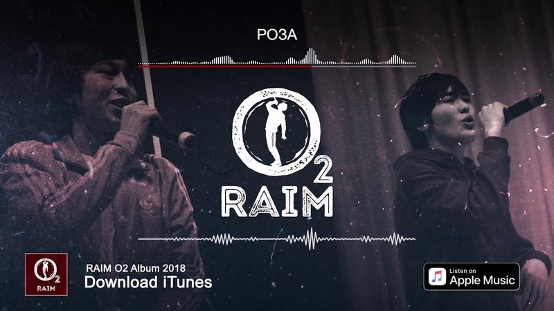 RaiM feat Adil Роза O2 альбом