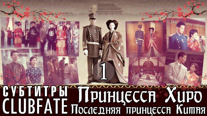 Субтитры ClubFATE на ОК 01 2 Принцесса Хиро Последняя принцесса Китая