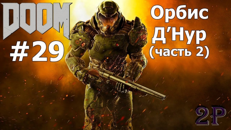 Doom Орбис Д'Нур часть 2