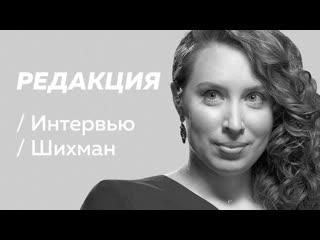 Ирина Шихман: мечты о славе, скучные интервью, харассмент / Редакция [Тупой Подкат]