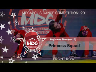 Princess Sguad - BEST BEGINERS SHOW (до 15 лет) - MDC2020 - Front Raw