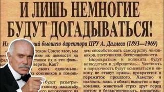 План Даллеса и Никита Михалков