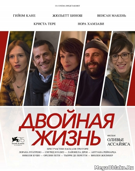 Двойная жизнь / Doubles vies (2017/WEB-DL/WEB-DLRip)