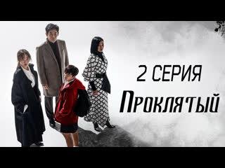 [fsg baddest females] the cursed | проклятый 2/12 (рус.саб)