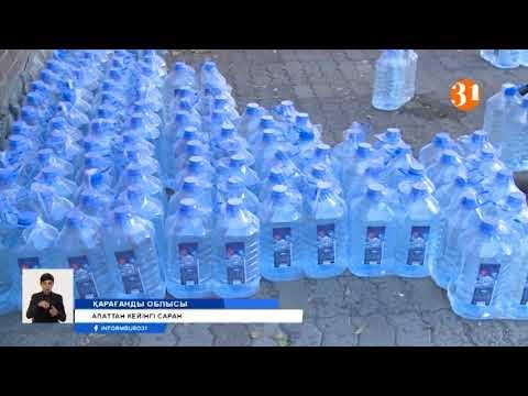 Қарағанды облысына қарасты Саран қаласы үш күннен бері сусыз отыр