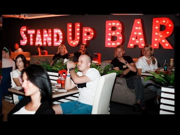 стендап от Давида Stand Up