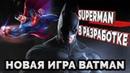 Новая игра Batman Arkham будет Бэтцикл игра про Супермена в разработке