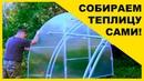 СОБИРАЕМ ТЕПЛИЦУ САМИ Инструкция по сборке теплицы Двойная Кремлевская фирмы АгроПромТеплица