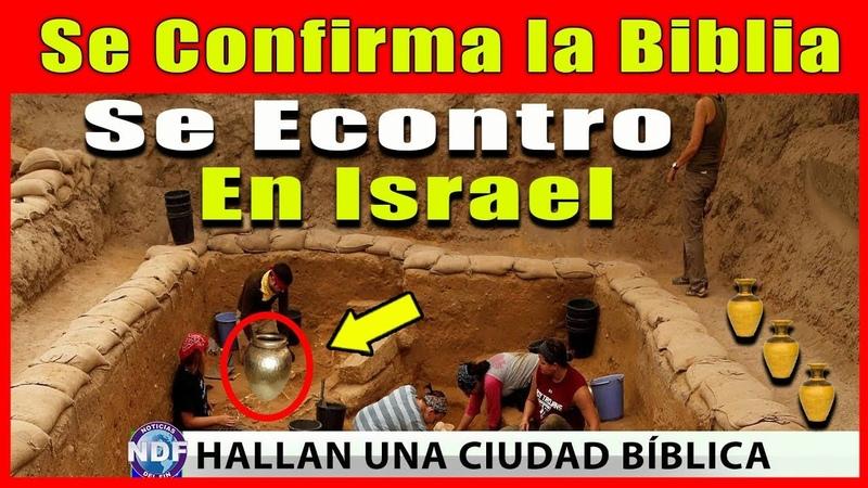 Lo que se Descubrió en Israel Confirma que la Biblia Tenia Razón hace mas de 2 900 años Atrás