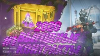 Самые Выгодные Контракты в CSGO 2020! Часть #1.  Какие коллекции дают самый большой профит??!