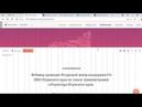 Вебинар Создание сайта организации в конструкторе
