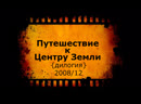Кино АLive 1523 P u t e s h e s t v i 12 MaximuM