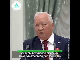 Путин вручил государственные награды | АКУЛА