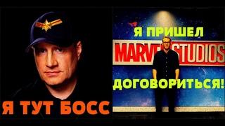 Лол Новости Марвел (Кевин Файги, Дэдпул, Человек Муравей)
