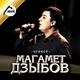 Магамет Дзыбов - Гимн черкесов