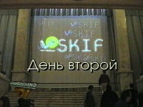OVERGROUND TV 95, SKIF-4, День второй, 2000