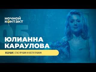 В гостях: Юлианна Караулова. Ночной Контакт 5 выпуск. 4 сезон.
