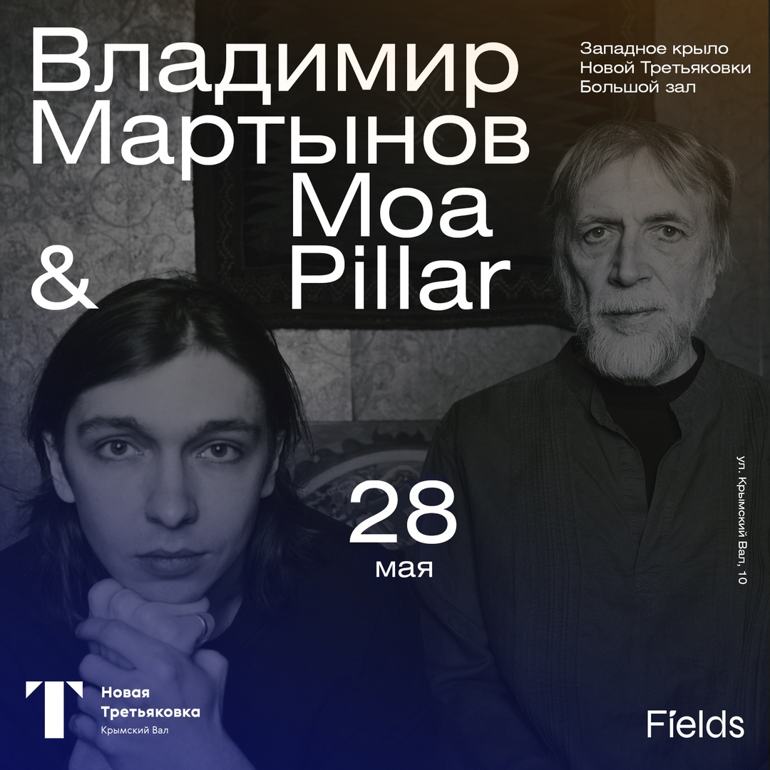 Афиша Москва Владимир Мартынов & Moa Pillar 28 мая
