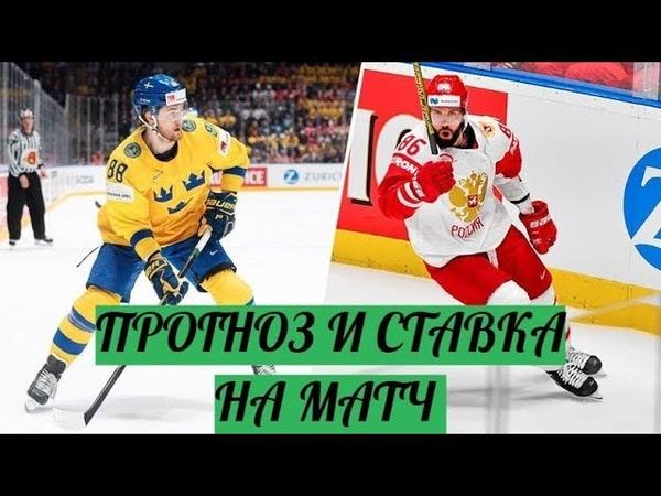 Прогноз и ставка на Кубок Карьялы/Россия-Швеция