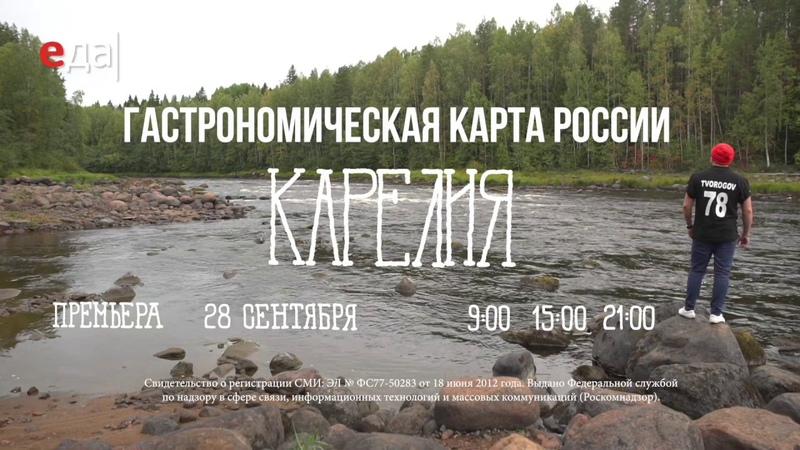 Премьера! «Гастрономическая карта России. Карелия»