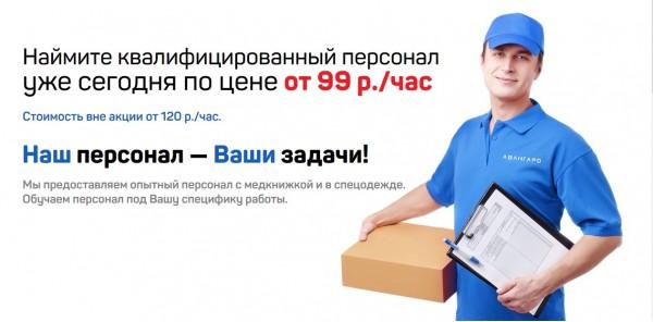Услуга аутсорсинг труд в Кемерово