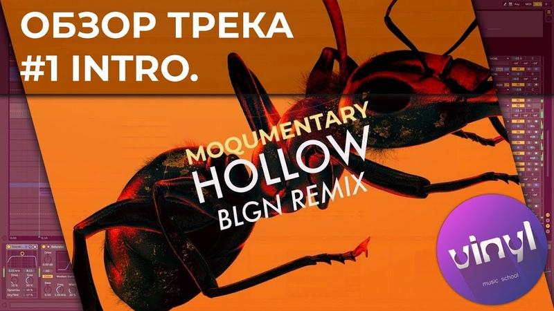 1 Intro Обзор трека Moqumentary Hollow BLGN Remix