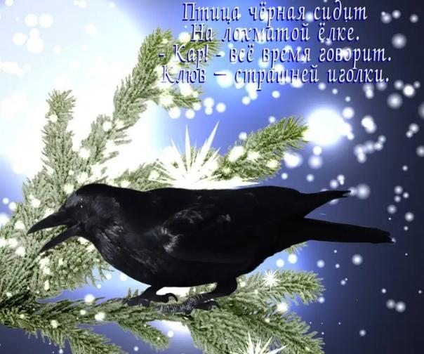 индустриальном открытка нов ворона странного человека, свисающего