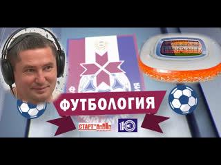 """Шоу """"Футбология"""". Выпуск 10 (Андрей Кочетков)"""