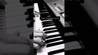 Ахра - Твои карие глаза (piano/караоке) #90е