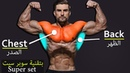 تمارين الصدر الظهر معا ؟ سوبر سيت chest and back workout