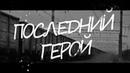 Последний Герой - Кино - Виктор Цой (Кавер)