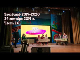Звездопад 2019-2020, часть 1.6 «Пародия на телешоу», , Мамадыш.