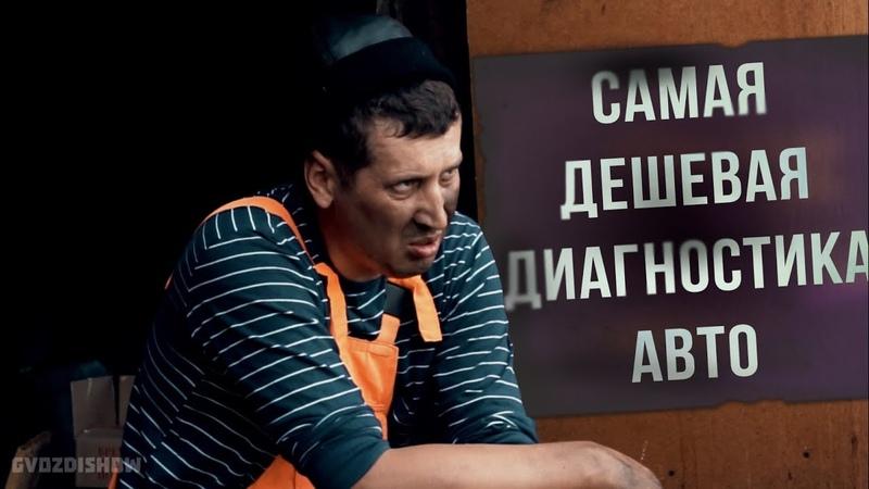Самая дешевая диагностика авто — ГвоздиShow для Drom.ru