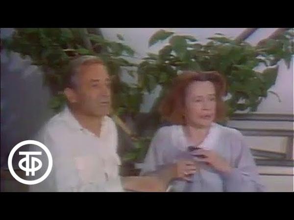 Кто боится Вирджинии Вульф Часть 2. Современник. В.Гафт, М.Неелова, А.Кахун, Г.Волчек (1992)