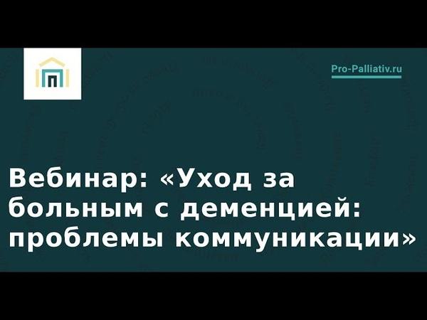 Лена Андрев: Уход за больным c деменцией: проблемы коммуникации. Вебинар