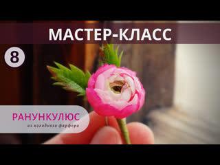 Мини РАНУНКУЛЮС из холодного фарфора - бесплатный мастер-класс
