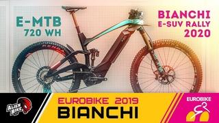 Невероятные байки - Bianchi e-SUV| EuroBike 2019