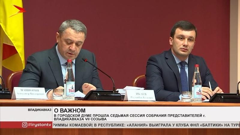 Порядка 20 миллионов рублей выделят из бюджета Владикавказа на ямочный ремонт городских дорог