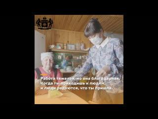 Тюменские волонтеры помогают одиноким пенсионерам