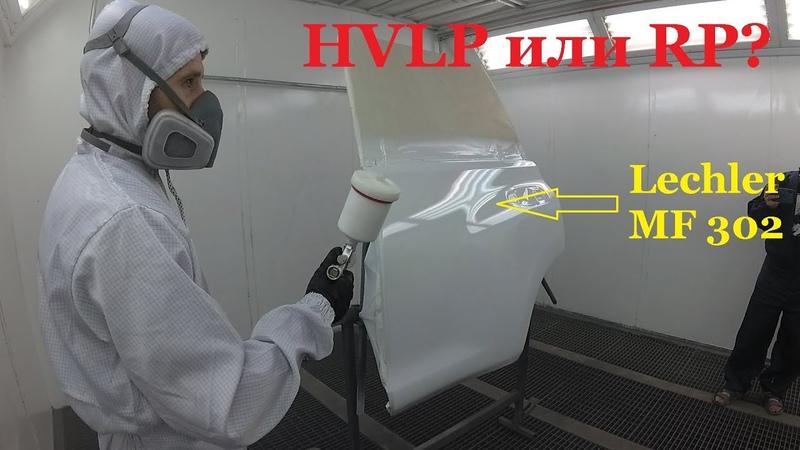Lechler MF 302 грунт ММ. HVLP и RP что для чего? Prado часть 2