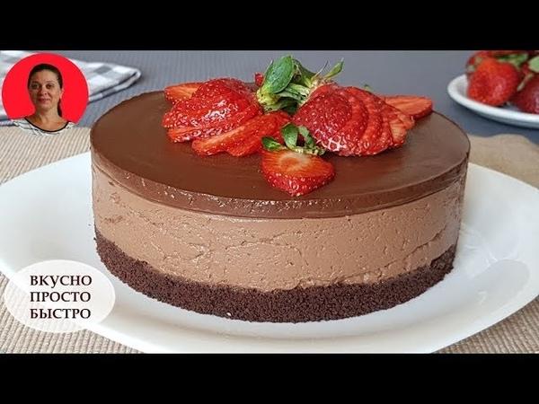 Бесподобное Лакомство Шоколадный чизкейк без выпечки и без желатина ✧Простой и Быстрый Рецепт