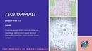 ГИС MapInfo 12 Кадастровые работы №3 Геопорталы