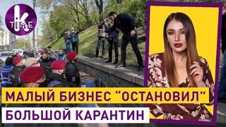 Карантин все? Почему по Украине начались голодные бунты — #190 Влог Армины