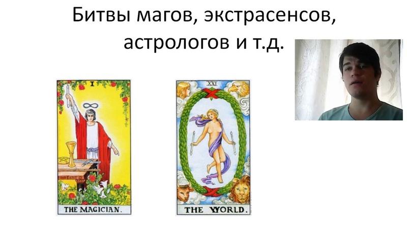 Битвы магов экстрасенсов астрологов и т д